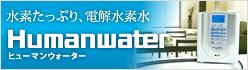 humanwater