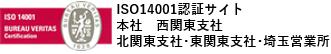 ISO14001認証番号